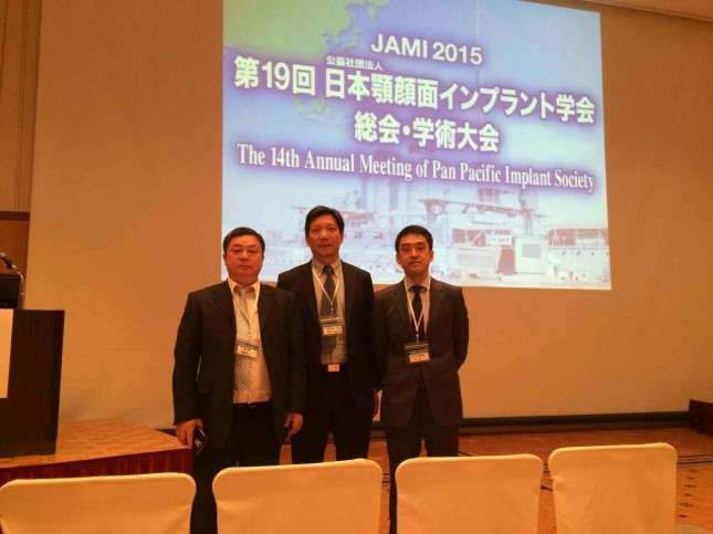 我院周延民教授(左一)应邀参加The 19th Annual Meeting of the Japanese Academy of Maxillofacial Implants
